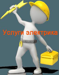 Сайт электриков Прокопьевск. prokopievsk.v-el.ru электрика официальный сайт Прокопьевска